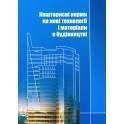 Кошторисні норми на нові технології і матеріали в будівництві-2