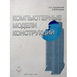 Компютерные модели конструкций