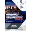 Посібник ПК АВК5